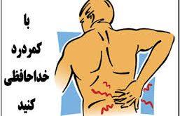 فیزیوتراپی برای کمر درد