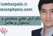 بهترین متخصص ارتوپدی دکتر غفاری